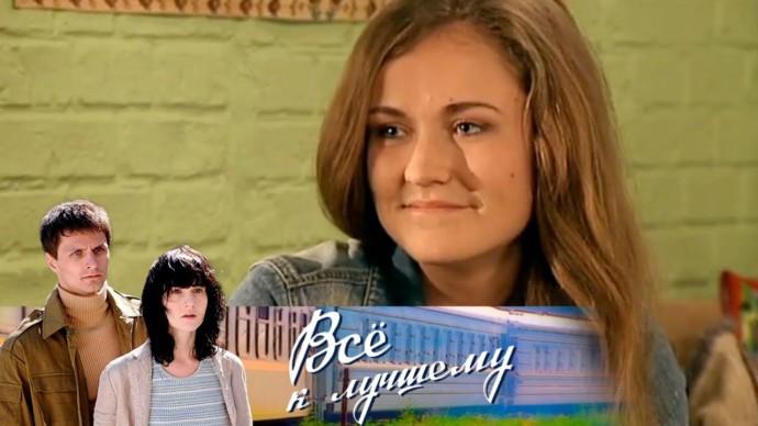 Всё к лучшему. 237 серия (2010-11) Семейная драма, мелодрама @ Русские сериалы