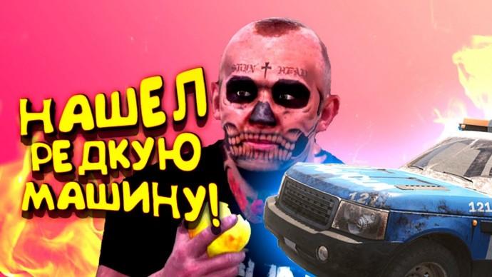 НАШЕЛ РЕДКИЙ АВТОМОБИЛЬ! - ВЫЖИВАНИЕ В SCUM 2021!