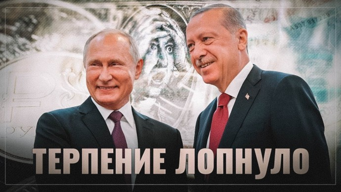 Терпение лопнуло: Россия и Турция отказались от доллара