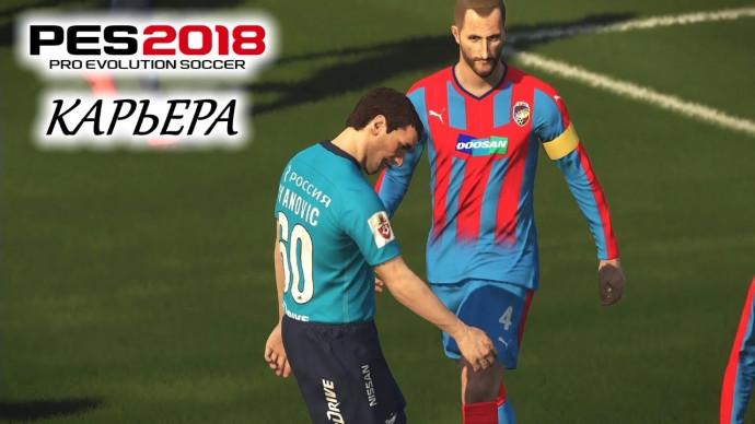 """PES 2018 КАРЬЕРА """"УЧИМСЯ ИГРАТЬ"""" #5 Кубковая жара"""