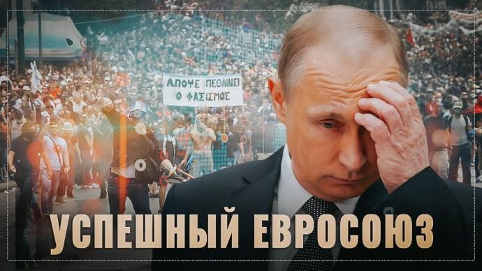 """""""Успешный"""" Евросоюз. Интеграция или колонизация?"""