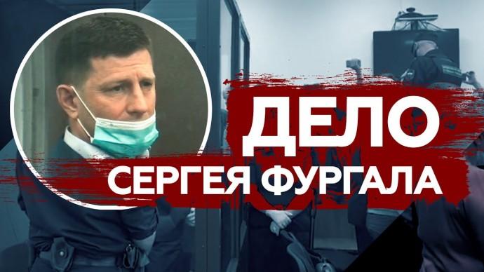 Арест Сергея Фургала: что известно о деле губернатора Хабаровского края
