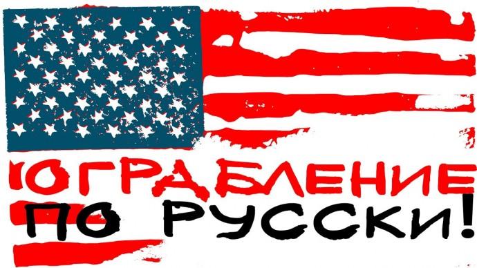 ОГРАБЛЕНИЕ ПО РУССКИ! - ПЕРЕЕХАЛ В АМЕРИКУ ЧАСТЬ #3