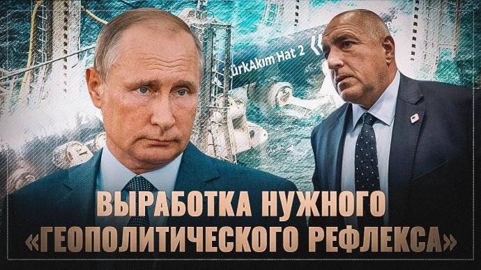 Выработка нужного «геополитического рефлекса». Болгария научилась верить России