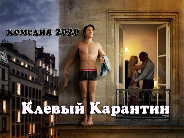 Новая Комедия 2020 ! «Клёвый Карантин» Русские Комедии 2020 новинки HD 1080P