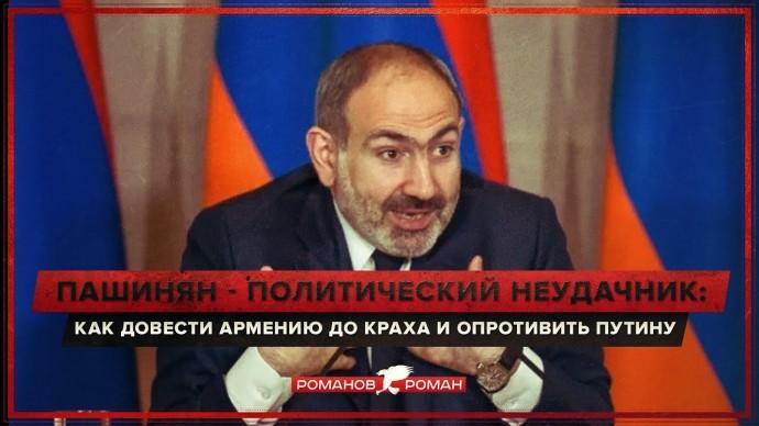 Пашинян - политический неудачник: как довести Армению до краха и опротиветь Путину (Романов Роман)