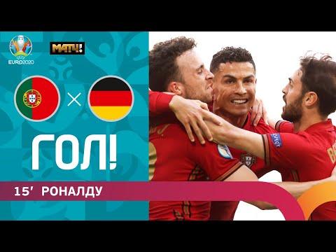19.06.2021 Португалия - Германия. Гол Криштиану Роналду. ЕВРО-2020