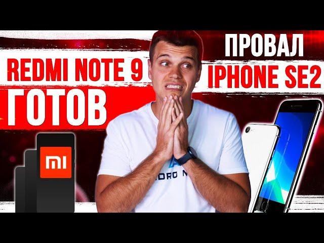 Xiaomi Redmi Note 9 НА СТАРТ!