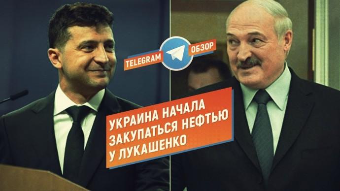 Украина начала закупаться нефтью у Лукашенко (Telegram. обзор)