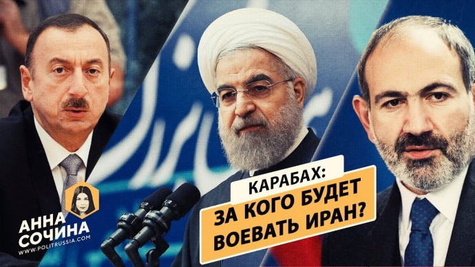 Армения или Азербайджан: кого выберет Иран? (Анна Сочина)