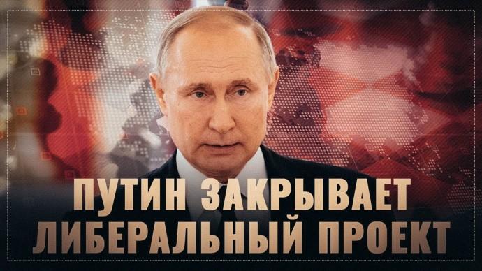 Путин наращивает давление. Элита теперь не гегемон, а ресурс