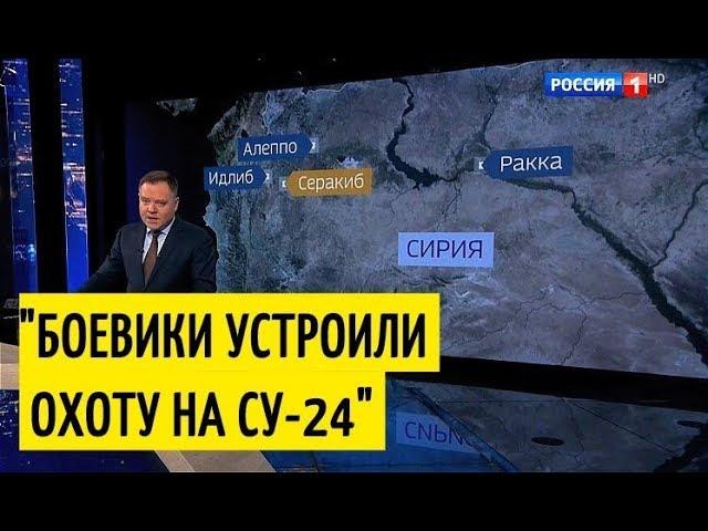 ❗ В Сирии пытались СБИТЬ РОССИЙСКИЙ САМОЛЕТ! Подробности СПЕЦОПЕРАЦИИ ВКС России