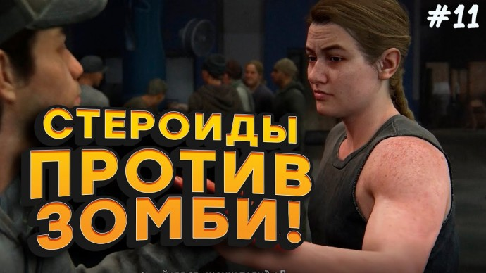 СТЕРОИДЫ ПРОТИВ ЗОМБИ! - ФИНАЛ ИЛИ ПОРОДОЛЖЕНИЕ? - THE LAST OF US 2 #11
