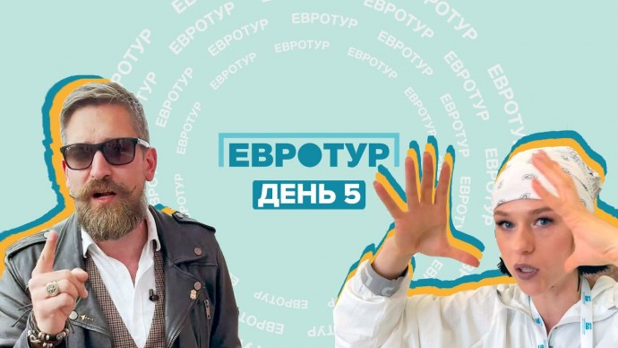 Пятый день Евро-2020: Катя IOWA о волонтёрстве, футболе и сборной России