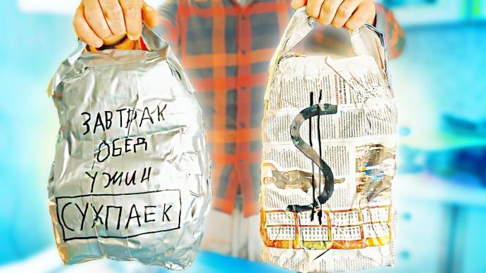 МЫ СДЕЛАЛИ СВОЙ СУХПАЕК / ДЕШЕВЫЙ vs ДОРОГОЙ