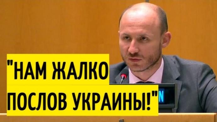Срочно! Новый посол России РАЗНОСИТ делегацию Украины в ООН!