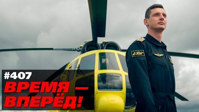 Операция «русификация» началась. Как авиапром возвращается в «родную гавань»