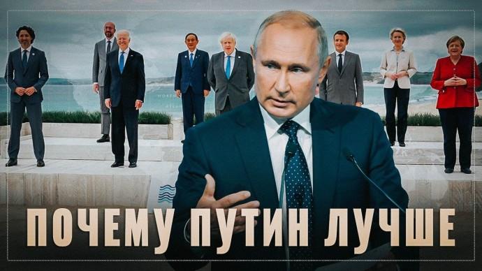 Почему Путин лучше, чем западные лидеры