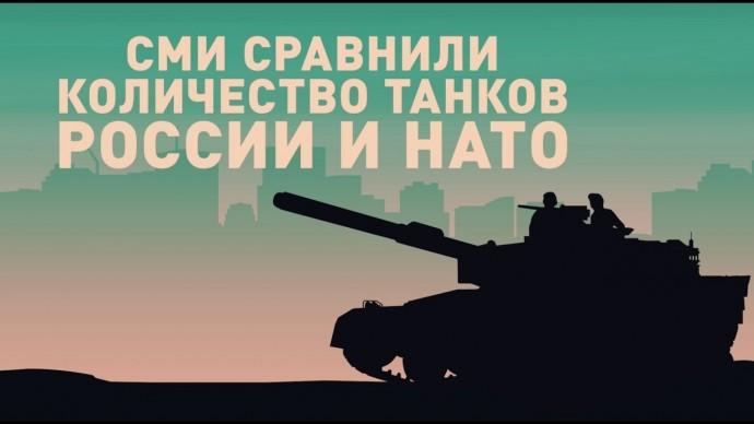 Броня крепка: СМИ посчитали танки России и НАТО