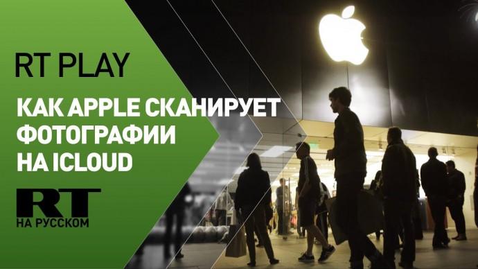 «Подобные формулировки пугают»: как Apple сканирует фото на iCloud в поисках «незаконного контента»