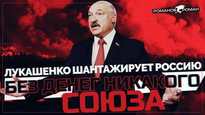 Лукашенко проговорился зачем ему Союз с Россией (Telegram. Обзор)