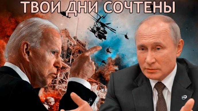 Байден пригрозил Путину: «Его дни сочтены»