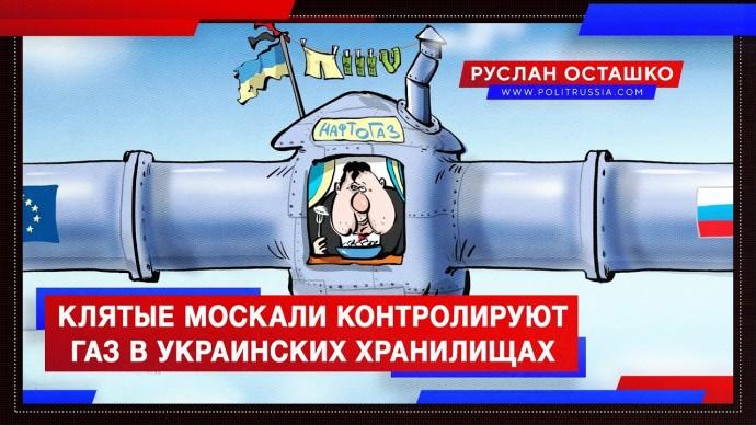 Клятые москали контролируют газ в цеевропейских хранилищах (Руслан Осташко)