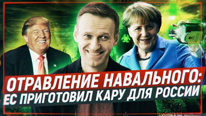Отравление Навального: ЕС приготовил кару для России (Романов Роман)