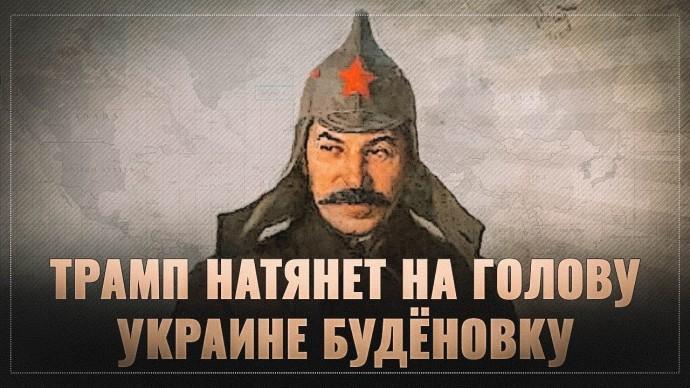 Трамп натянет на голову Украине будёновку