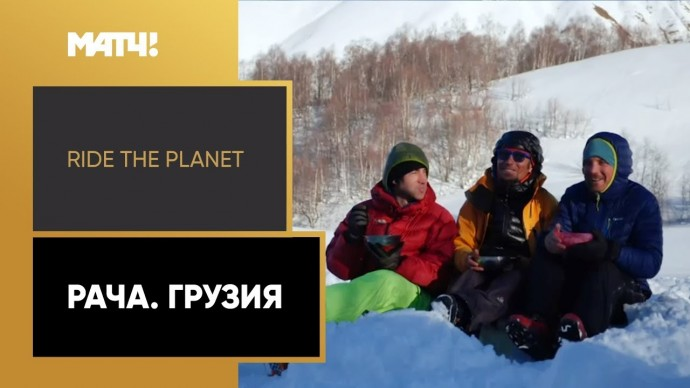 «Ride The Planet». Рача. Грузия