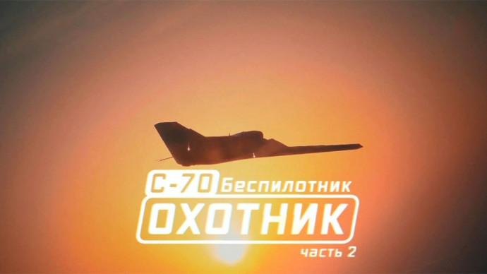 С-70. Беспилотник «Охотник». Часть 2