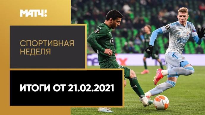 Спортивная неделя. Итоги от 21.02.2021