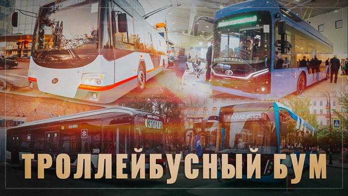 Троллейбусный бум. Российское машиностроение набирает обороты