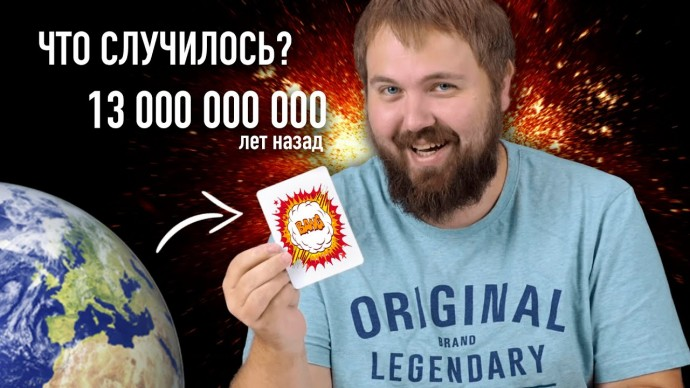 Что случилось 13 000 000 000 лет назад или как возникла Вселенная?