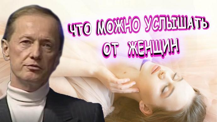 Михаил Задорнов - Что можно услышать от женщин