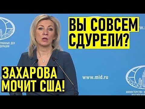 """""""США должны ЗАТКНУТЬСЯ!"""" Мария Захарова о ПРОТЕСТНЫХ акциях в поддержку Навального и реакции Запада!"""