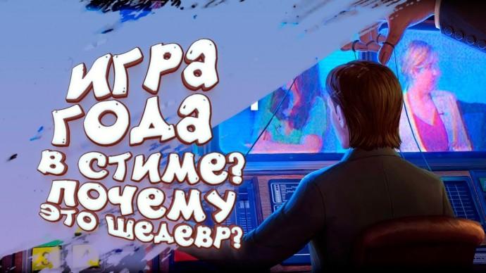 ИГРА ГОДА В СТИМЕ? - ПОЧЕМУ ЭТО ШЕДЕВР? - Not For Broadcast