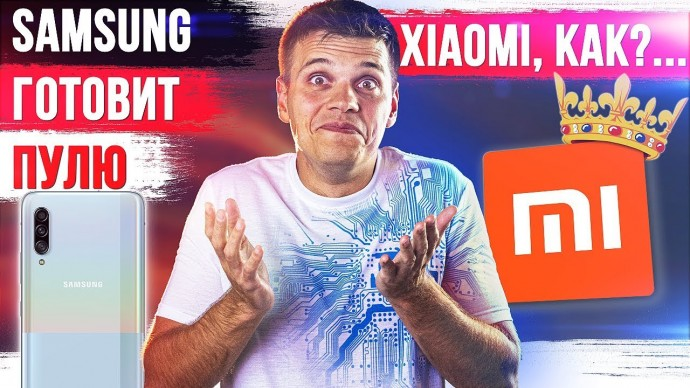 Xiaomi удивят МИР