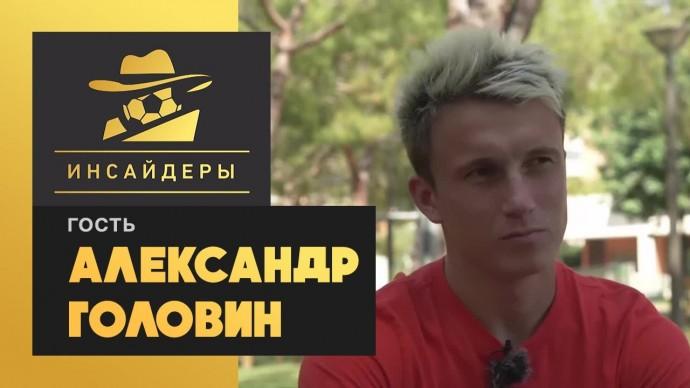 «Инсайдеры». Александр Головин. Выпуск от 15.09.2019