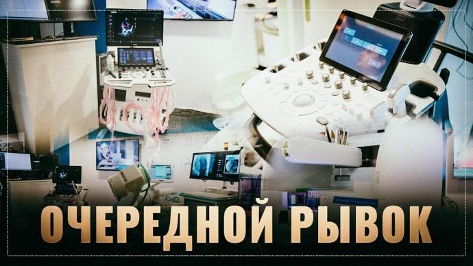 Россия делает очередной рывок в производстве медицинского оборудования