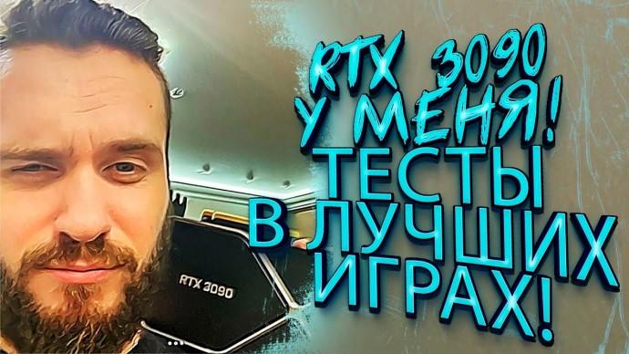 RTX 3090 У МЕНЯ! - ЛУЧШАЯ ВИДЕОКАРТА В МИРЕ!