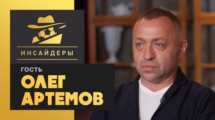«Инсайдеры». Олег Артемов. Выпуск от 02.11.2019