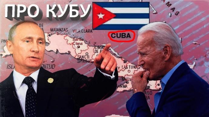 """Путин отправил два самолета """"печенек"""" на Кубу. Затем для них построят """"склад-базу"""""""