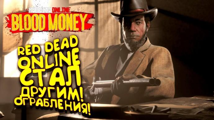 Red Dead Online СТАЛ ДРУГИМ! - БОЛЬШОЕ ОБНОВЛЕНИЕ BLOOD MONEY!