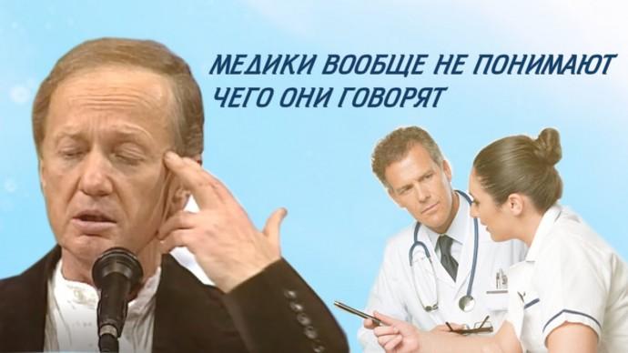 Михаил Задорнов - Медики вообще не понимают чего они говорят