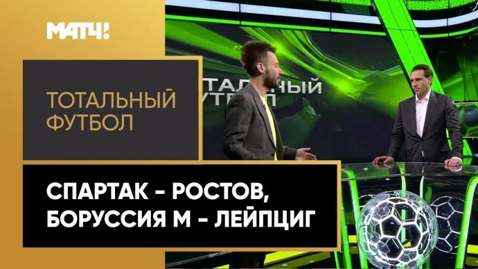 «Тотальный футбол»: «Спартак» - «Ростов», «Боруссия» М - «Лейпциг»