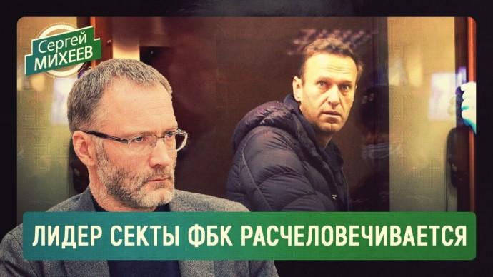 Лидер секты ФБК расчеловечивается (Сергей Михеев)