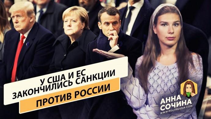 У США и ЕС закончились санкции против России. Кроме одной (Анна Сочина)