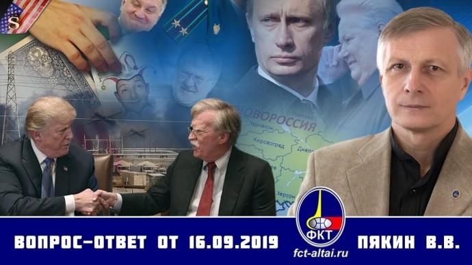 Валерий Пякин. Вопрос-Ответ от 16 сентября 2019 г.