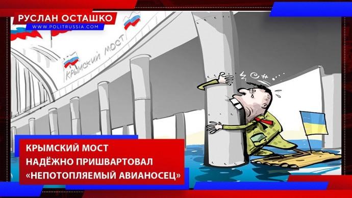 Крымский мост надёжно пришвартовал «непотопляемый авианосец» (Руслан Осташко)